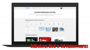 Thingiverse Education позволяет обмениваться знаниями и методиками 3D печати