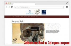 Virtual Tudors  - 3D модели черепов и артефактов