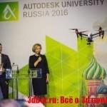 Autodesk и новые строительные технологии