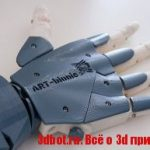 3D печатный нейроуправляемый протез руки