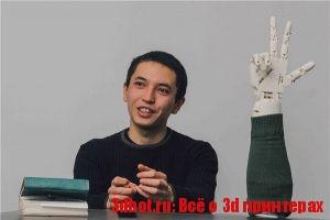 3D печатный бионический протез