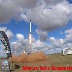 Ракеты на 3D печатном топливе